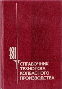 Справочник технолога колбасного производства 1993