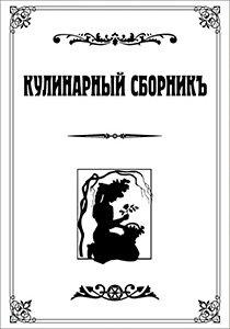 Кулинарный сборник 1914