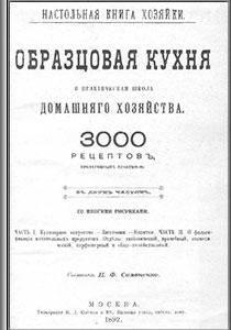 Образцовая кухня и практическая школа домашняго хозяйства 1982