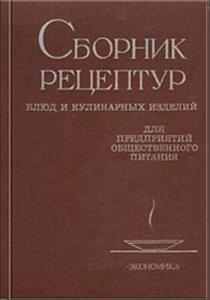 Сборник рецептур 1982