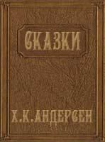 Сказки Х. К. Андерсена