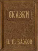 Сказки П. П. Бажова