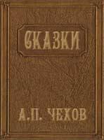 Сказки А. П. Чехова
