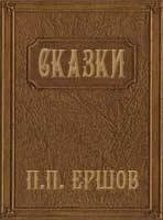 Сказки П. П. Ершова