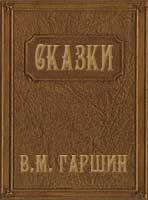 Сказки В. М. Гаршина