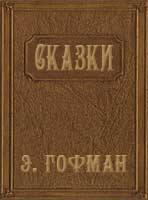 Сказки Э. Гофмана