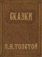 Сказки Л. Н. Толстого