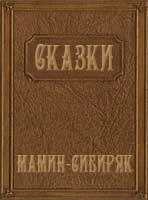 Сказки Д. Н. Мамина-Сибиряка