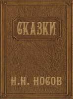 Сказки Н. Н. Носова