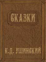 Сказки К. Д. Ушинского