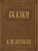 Сказки А. М. Волкова