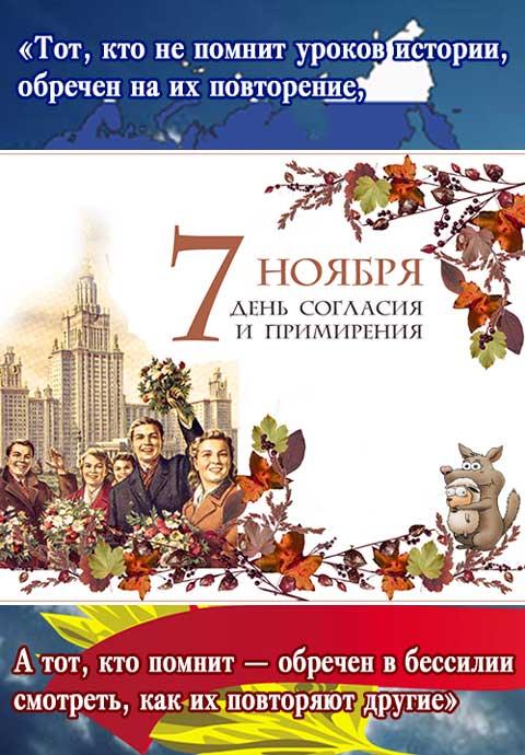 Дню учителя, 7 ноября день примирения и согласия открытки